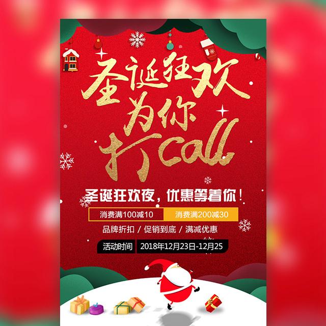 圣诞节品牌商品购物狂欢