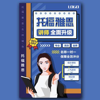 托福雅思培训班招生出国培训外语培训课程宣传介绍