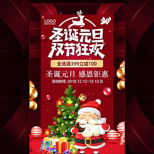 快闪圣诞节元旦节活动促销宣传双旦商场狂欢活动促销