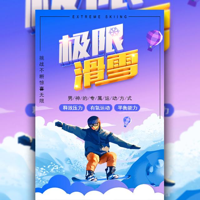 极限滑雪冰雪之旅冬季旅游时尚宣传