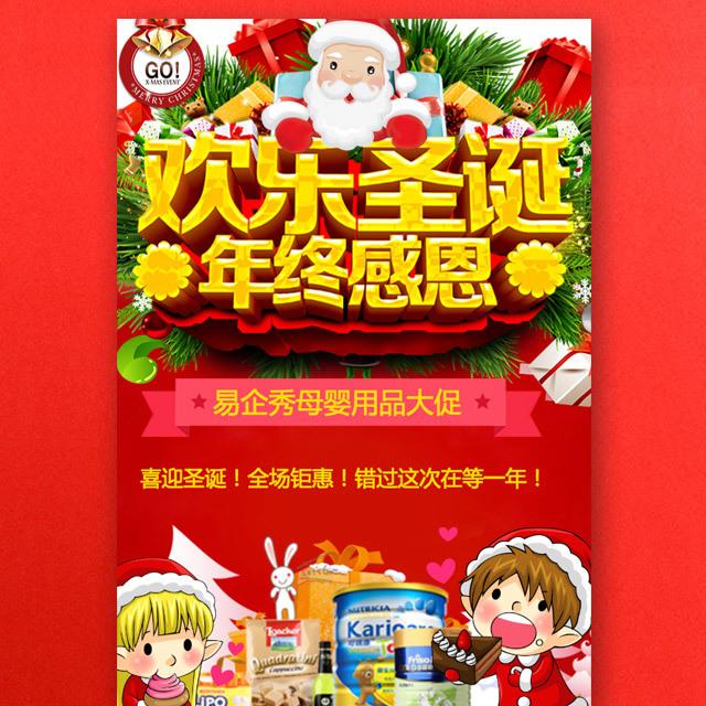 圣诞节活动母婴店促销母婴用品促销实体店微商节日