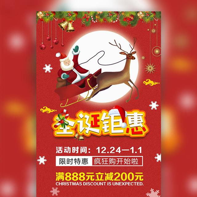 圣诞节活动促销宣传