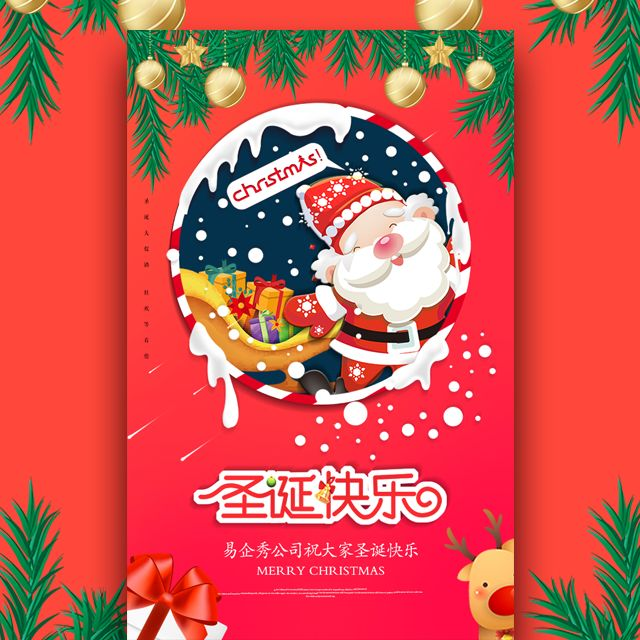 圣诞节祝福贺卡圣诞快乐公司企业圣诞祝福宣传推广