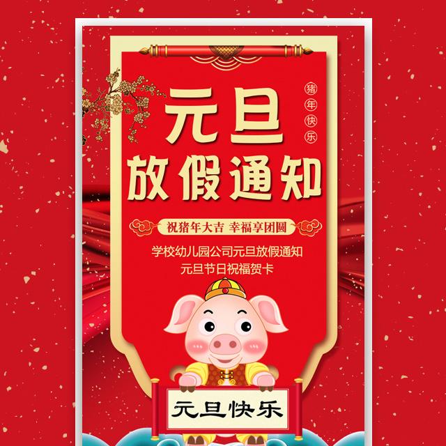 中小学校幼儿园喜迎元旦放假通知公司节日祝福贺卡