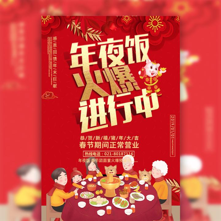 2019年除夕夜团圆饭年夜饭尾牙宴预订促销活动宣传