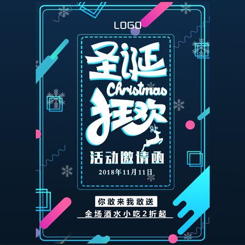 圣诞节平安夜KTV酒吧娱乐会所活动邀请