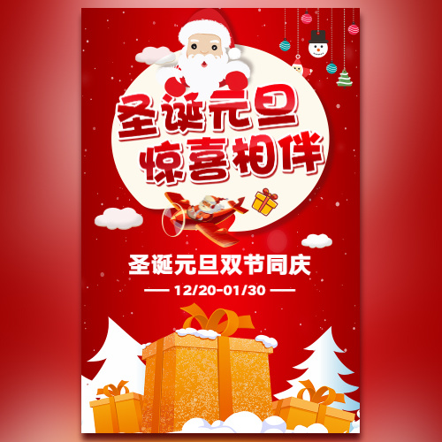 快闪圣诞元旦双节狂欢活动促销