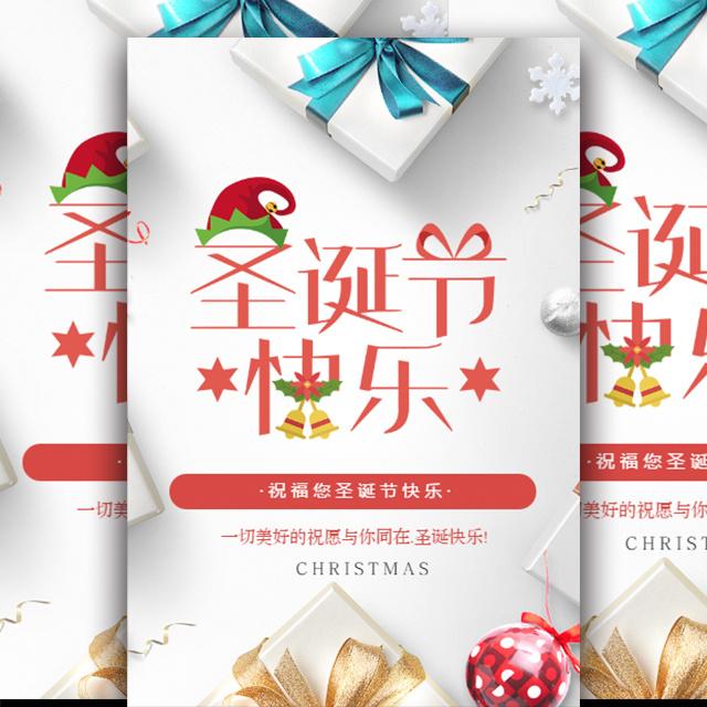 创意一镜到底圣诞节快乐祝福企业个人贺卡