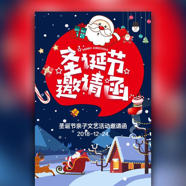 圣诞节幼儿园亲子活动邀请函卡通文艺表演宣传