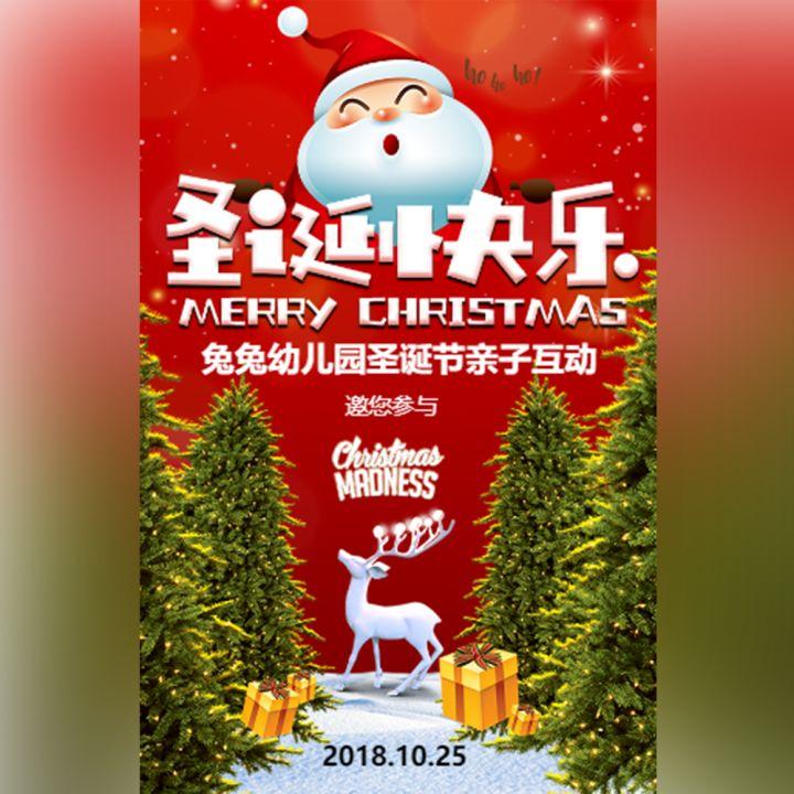 视频开场幼儿园圣诞节亲子活动邀请函