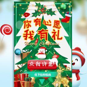 圣诞节创意新年祝福许愿贺卡生成
