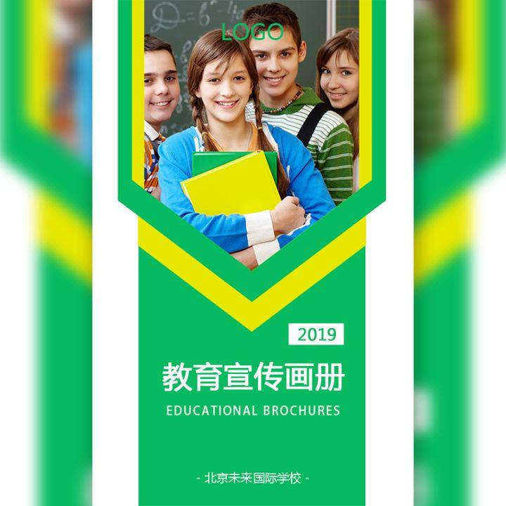 学校教育培训机构画册招生