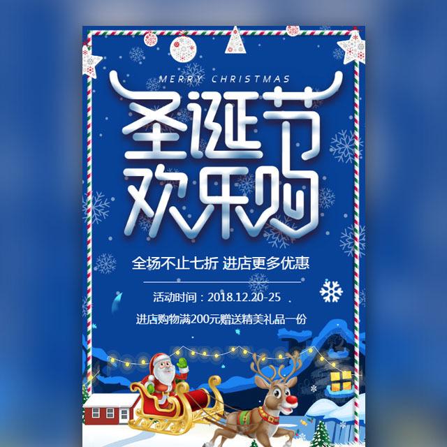 圣诞节大促销活动宣传