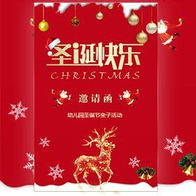 圣诞节活动邀请函学校幼儿园圣诞节派对邀请函