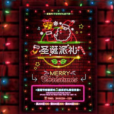 快闪时尚动感灯光圣诞节促销商场活动宣传通用模版