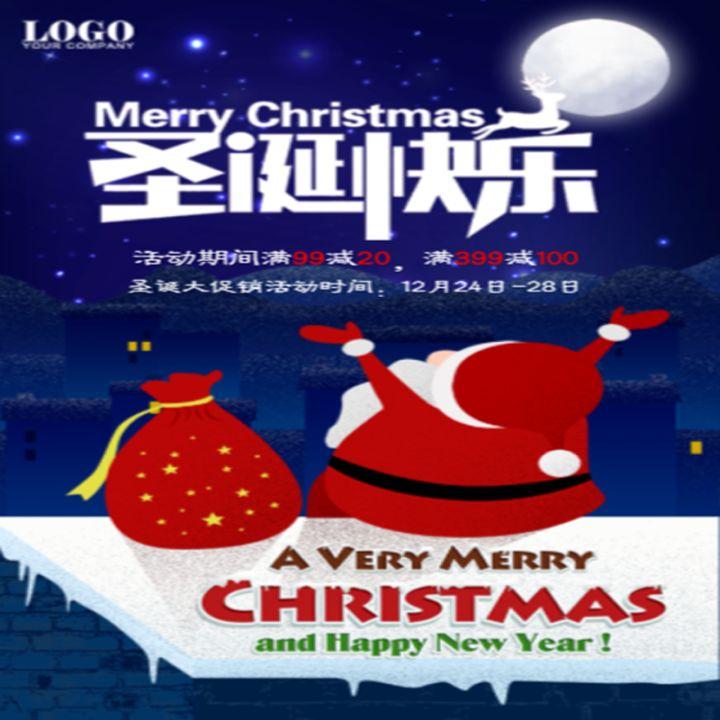 圣诞快乐活动促销一个快乐圣诞节