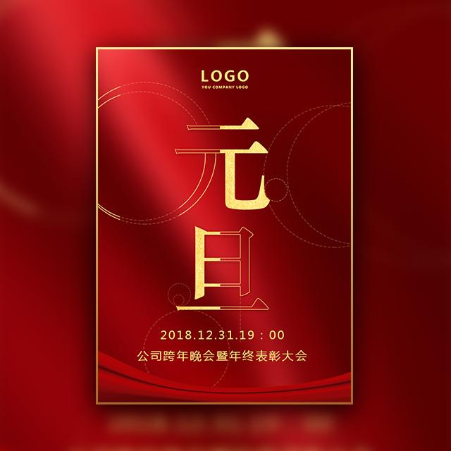 高端红色邀请函企业元旦跨年晚会暨年终表彰盛典大会
