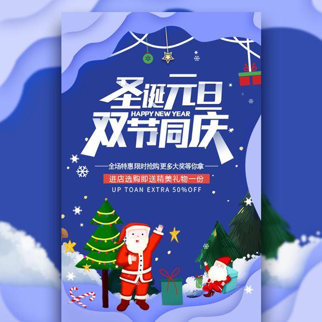 圣诞元旦双节同庆商场活动促销圣诞节店铺产品宣传