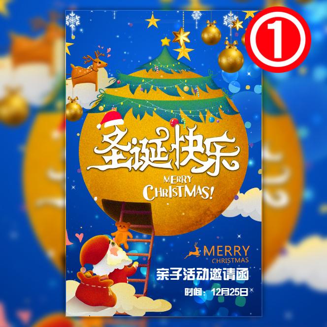 圣诞节视频动画中小学幼儿园亲子活动派对邀请函