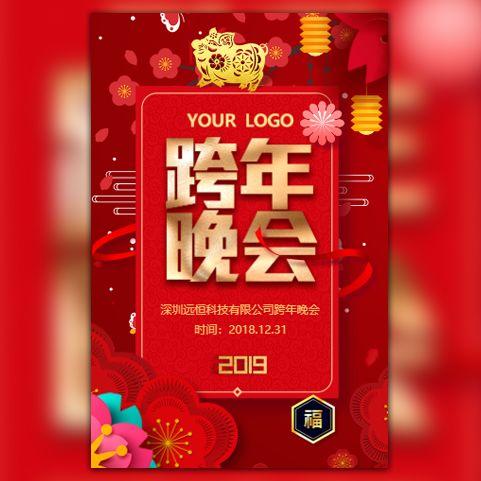 中国风红色跨年晚会邀请函元旦晚会