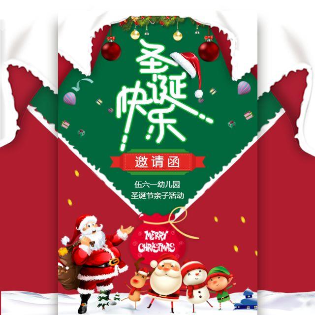 圣诞节活动邀请函学校幼儿园圣诞节派对母婴游乐场