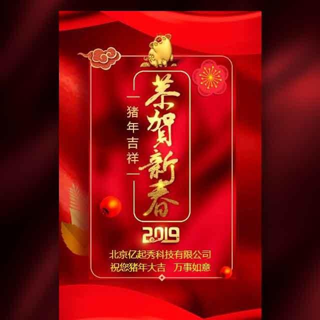 一镜到底高端红金动态企业个人元旦新年祝福恭贺新春