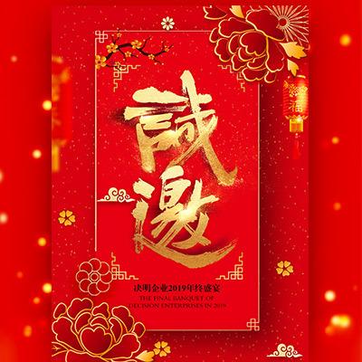 欢快喜庆一镜到底元旦新年企业活动跨年晚会邀请函