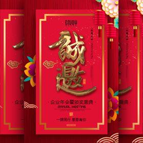 标准版红金年会庆典迎新年终盛典迎春元旦晚会邀请函
