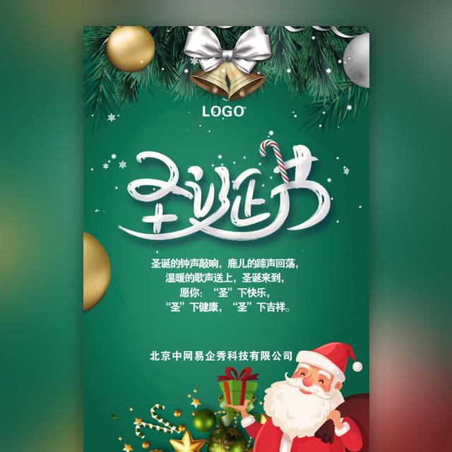时尚大气绿色简约圣诞节祝福宣传品牌推广宣传产品展