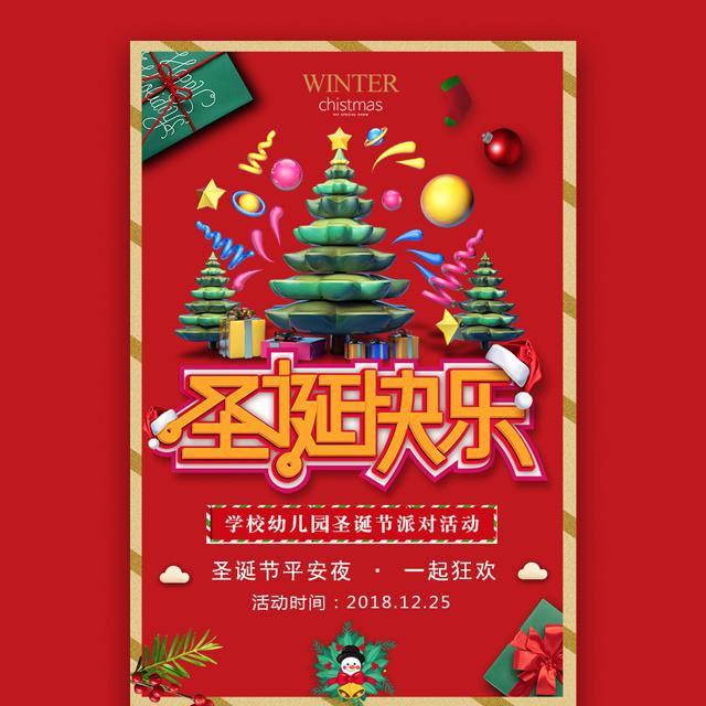 圣诞节派对活动邀请函学校幼儿园平安夜亲子文艺晚会