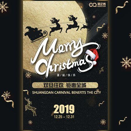 圣诞节时尚美妆新品促销宣传