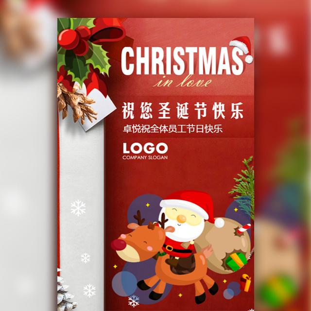 企业个人圣诞节节日祝福贺卡圣诞节快乐