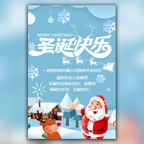 清新圣诞节个人语音祝福贺卡企业祝福感恩答谢
