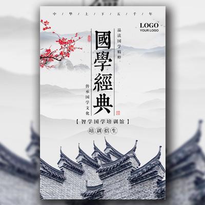 国风国学文化招生培训班招生宣传介绍