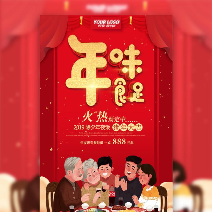 2019年除夕夜团圆饭年夜饭尾牙宴预订活动宣传