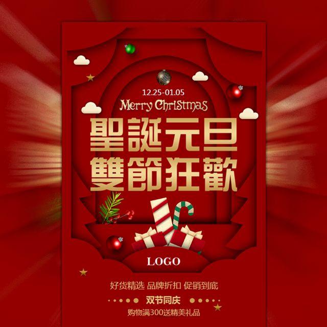红色时尚大气圣诞元旦商场双旦活动促销宣传