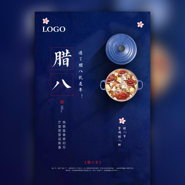中国风蓝色腊八节活动邀请函