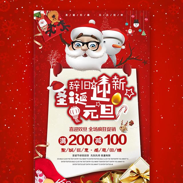圣诞节元旦双旦活动促销