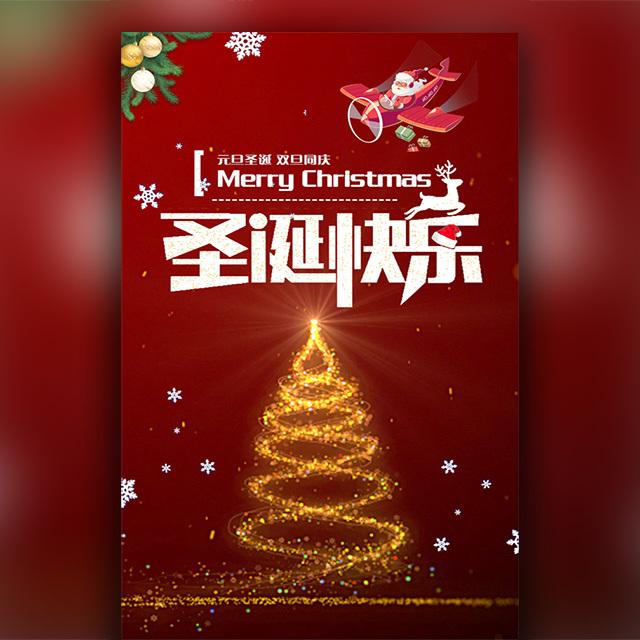 炫酷版星光圣诞树红色快闪圣诞节派对主题活动邀请函