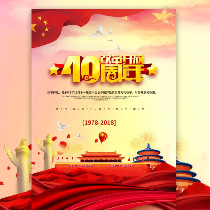 改革开放40周年党员学习党政党课宣传讲话