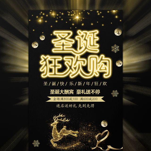 黑色时尚大气风圣诞节商场活动促销宣传