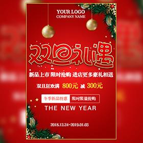 元旦节圣诞节活动促销宣传