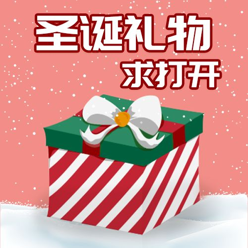 长页面创意圣诞节祝福贺卡个人企业通用