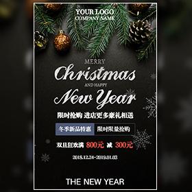 双旦元旦节圣诞节活动促销宣传