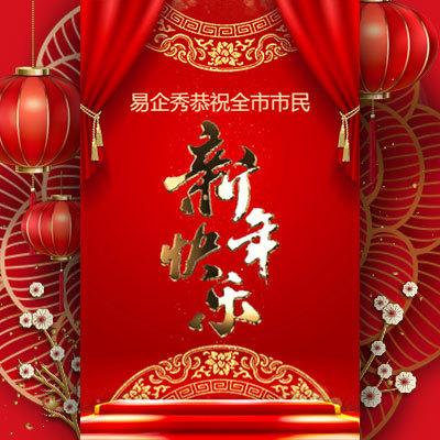 红金高端中国风新年元旦活动邀请函年会答谢会