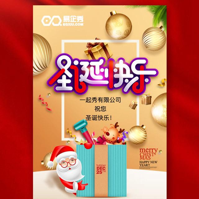 圣诞节金色祝福贺卡动态送祝福企业个人平安夜
