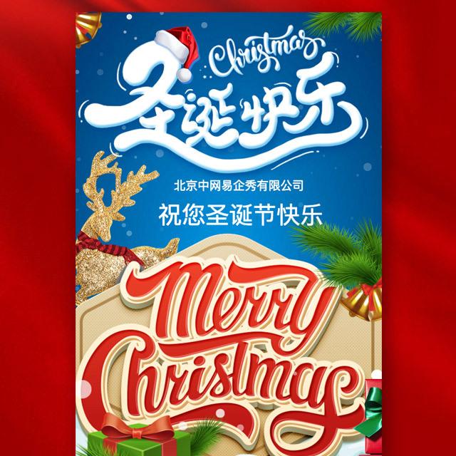圣诞快乐祝福贺卡企业宣传祝福