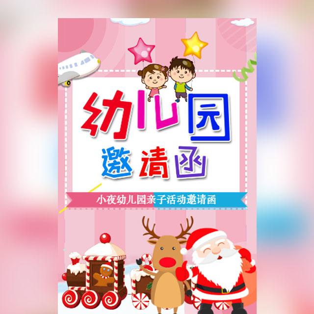 圣诞元旦派对幼儿园亲子活动邀请函学校晚会活动