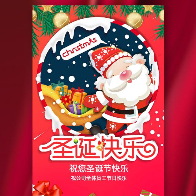 圣诞节元旦节新年祝福贺卡个人企业送祝福送贺卡
