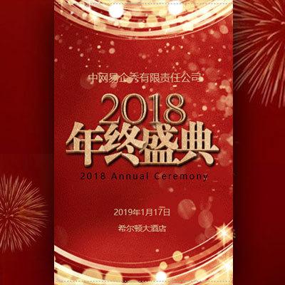 商务高端红金2019年终盛典通用邀请函